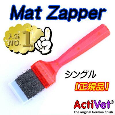 【正規品】マットザッパー シングル 小型犬 Activet Mat Zapper Red Emergency Brushe Single