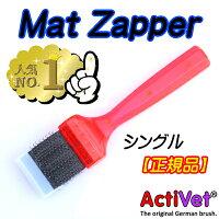 【正規品】マットザッパーシングル小型犬MatZapperRedEmergencyBrusheSingle