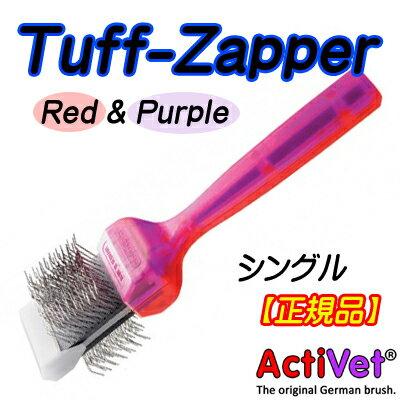 【正規品】タフザッパー デュオブラシ シングル 小型犬 Activet DUO Purple Red TuffZapper Single