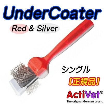 【正規品】アンダーコーター デュオブラシ シングル 小型犬 Activet DUO Red Silver UnderCoater Single