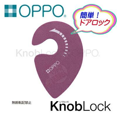 OPPO ハンドル操作防止 KnobLock ノブロック ベリー