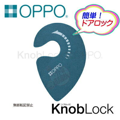 OPPO ハンドル操作防止 KnobLock ノブロック ブルーグリーン