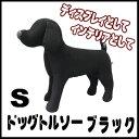 小型犬マネキン ドッグトルソー S ブラック
