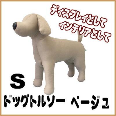 小型犬マネキン ドッグトルソー S ベージュ