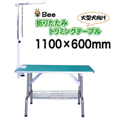 お買い得トリミングテーブル Bee 折りたたみトリミングテーブル N-301 大型犬用