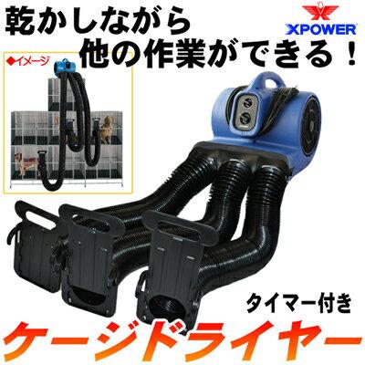 新発売 大型送風機 X-POWER ケージドライヤー X-430TF