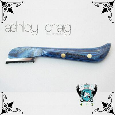 グレイハウンド Ashley Craig Greyhound トリミングナイフ カーディングナイフ 超細目