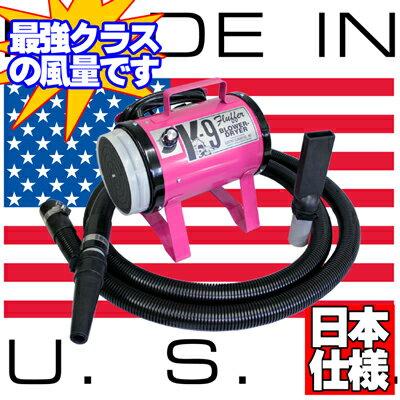 【風量最強クラス】ペットブロアー K-9 FLUFFER ピンク 風量ダイヤル調整