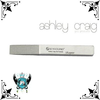 グレイハウンド Ashley Craig Greyhound トリミングナイフ メタルストリッピングストーン 13mm
