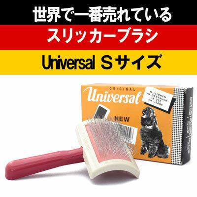 ユニバーサル ペットスリッカー ブラシ ハード Sサイズ 正規品 ドイツ製