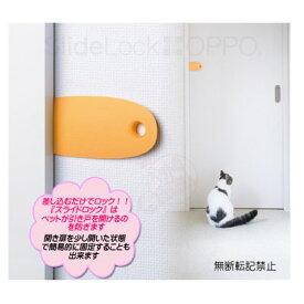 OPPO SlideLock スライドロック オレンジ 【引き戸 ロック いたずら防止 ドアキーパー】