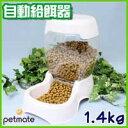 ペット用自動給餌機 ペットメイト ペットカフェフィーダー 1.4kg