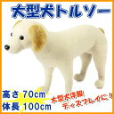 犬型マネキン 大型犬トルソー アイボリー