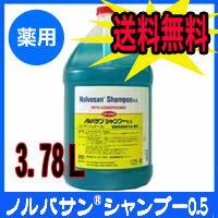 ノルバサン 薬用ペットシャンプー 0.5 【3.78L】 キリカン洋行☆送料無料☆