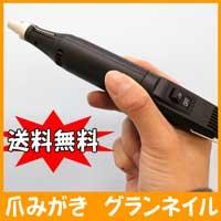 愛犬の爪みがき KPS グランネイル GN-1100 コードタイプ