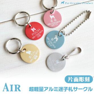 狗和猫标签 (inu_neko) AA 1 铝迷路的狗三丢 < 空气空气 0.9 g > 上文所述的标记标记 / 标签 10P03Sep16