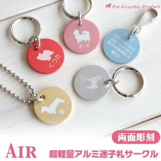 狗和猫标签 (inu_neko) AA-1w 铝迷路的狗三丢 < 空气空气 0.9 g > 上文所述的标记标记 / 标签 10P05Nov16