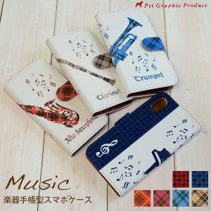スマホケース 手帳型 楽器 ミュージック吹奏楽 管弦楽 クラリネット トロンボーン ホルン トランペットiPhone SE AQUOS sense3 basic R3 Galaxy S20+ A20 Xperia 1 II 10 HUAWEI P30 ZenFone Android DIGNO pixel oppo チェッ