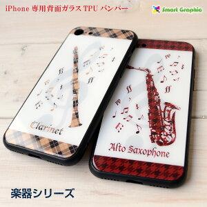 iPhone ケース 楽器シリーズ 背面ガラス TPU バンパー スマホ スマートフォン カバー 楽器 ミュージック 音楽 クラリネット トロンボーン ホルン サックス トランペット チューバ ユーホニュー