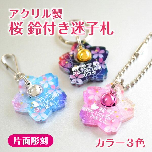 桜鈴付き迷子札 アクリル製 <鈴仕様> <片面彫刻>猫 ペット 名札 タグ ID
