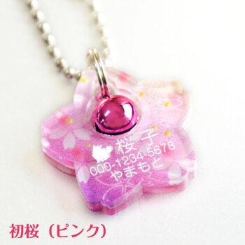 アクリル製桜鈴付き迷子札2016