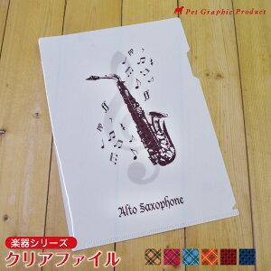 A4サイズ クリアファイル <5枚セット> 楽器シリーズ 楽器20種 6カラークラリネット トロンボーン ホルン トランペット ピアノ 吹奏楽 管弦楽