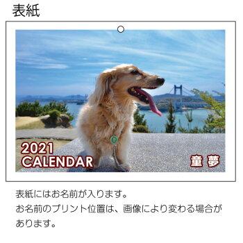 MYフォトオリジナルカレンダー