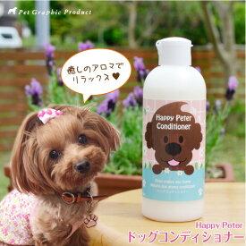 犬 コンディショナー 250ml 国産 ハッピーピーターオーガニック ホホバ ティーツリー アミノ酸 低刺激 犬用 日本製