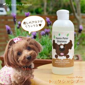 犬 シャンプー 250ml 国産 ハッピーピーターオーガニックホホバ ティーツリー アミノ酸 低刺激シャンプー 犬用 消臭 虫除け アロマ アミノ酸 ノンシリコン 無添加 日本製