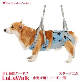 歩行補助ハーネス ララウォーク スターデニム<中型犬・コーギー用>LaLaWalk 中型犬 犬 介護 株式会社トンボ