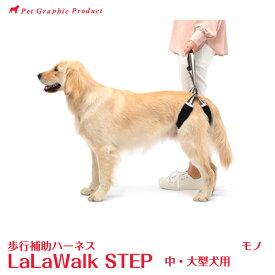 歩行補助ハーネス ララウォーク ステップ MONO モノ<中・大型犬用>LaLaWalkSTEP 大型犬 中型犬 犬 介護 株式会社トンボ