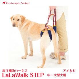 歩行補助ハーネス ララウォーク ステップ アメカジ<中・大型犬用>LaLaWalkSTEP 大型犬 中型犬 犬 介護 株式会社トンボ