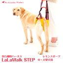 歩行補助ハーネス ララウォーク ステップ レモンスポーツ<中・大型犬用>LaLaWalkSTEP 大型犬 中型犬 犬 介護 株式会社トンボ
