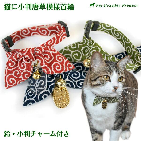 ネコ用首輪 猫に小判唐草模様鈴 小判チャーム付き仕様 送料無料