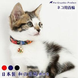 ネコ 首輪 日本製 和の花柄<くす玉鈴付き仕様>鈴 猫 セーフティーバックル 和柄 カラフル 国内製