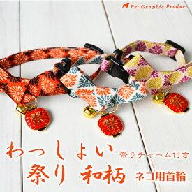ネコ用首輪 わっしょい祭り和柄<鈴 祭りチャーム付き仕様>鈴 祭り 和柄
