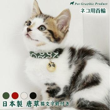 ネコ首輪日本製唐草<猫文字鈴付き仕様>