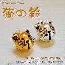 猫の鈴 (ゴールドとシルバー) <2点以上で送料無料> 猫 鈴 首輪 オプション 可愛い猫の鈴