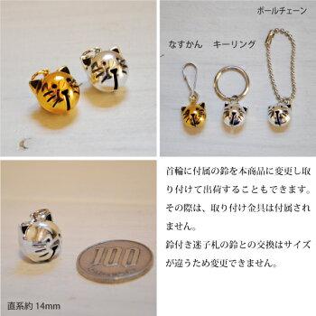 猫の鈴(ゴールドとシルバー)