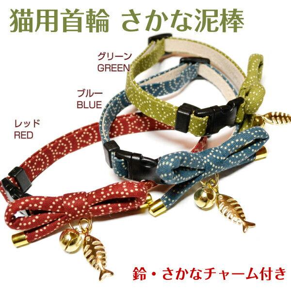 ネコ用首輪 さかな泥棒 送料無料<鈴・骨のおさかなチャーム付き仕様> 猫 首輪