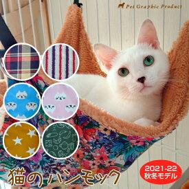 猫 ハンモック あったかボア仕様 ネコ フェレット 小動物 にも チェック 猫柄 かわいい チェック ストライプ 丈夫 ゲージ 秋冬