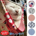 猫 ハンモック メッシュで涼しい 夏仕様夏 涼しい ネコ フェレット 小動物 にも!