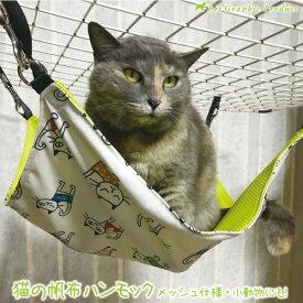 猫 ハンモック メッシュ 夏仕様猫 ハンモック フェレット 小動物