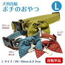 送料無料 犬用首輪 ポチのおやつ<Lサイズ><単品>大型犬 大型犬用 犬首輪 くびわ 10P03Sep16