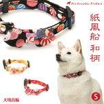 犬用首輪紙風船和柄【単品】【Sサイズ】