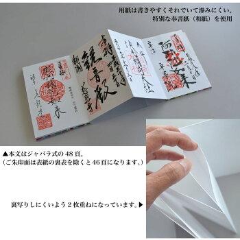 御朱印帳和柄柴犬犬蛇腹折り透明ケース付き日本製上質なニ越ちりめん布製表紙