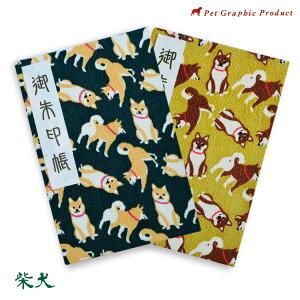 御朱印帳 和柄 柴犬蛇腹折り 透明ケース付き 日本製 上質な ニ越ちりめん 布製 表紙