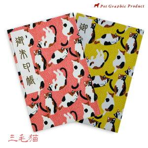 御朱印帳 和柄 三毛猫猫 蛇腹折り 透明ケース付き 日本製 上質な ニ越ちりめん 布製 表紙