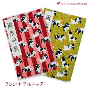 御朱印帳 和柄 フレンチブルドッグ蛇腹折り 透明ケース付き 日本製 上質な ニ越ちりめん 布製 表紙