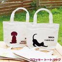 帆布お散歩バッグ フロッキー トートバッグ 後ろ犬Made in Japan 倉敷製帆布生地 コットン100% お名前入り 犬のお散歩…